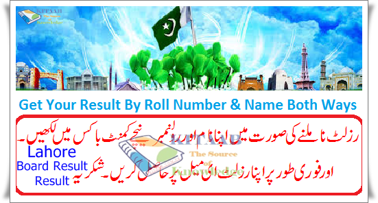 BISE Lahore Board Inter 11th 12th Class Result 2021 FA FSc by Roll Number & Name