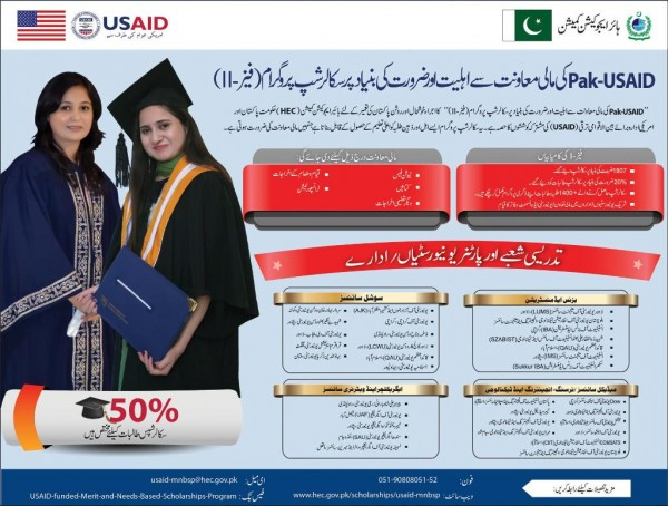 PAK USAID Scholarship 2021 on Need Base Eligibility Application Merit Lists Online By HEC