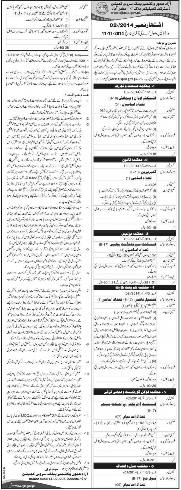 AJK-PSC-Jobs-2014-Eligibility-Criteria-600x1625 Form For Job In Jammu on training for jobs, flyers for jobs, handbook for jobs, charts for jobs, search for jobs, applications for jobs, facilities for jobs, tables for jobs, supplies for jobs, templates for jobs, education for jobs, contacts for jobs, apply for jobs, logos for jobs, statistics for jobs, contracts for jobs, graphics for jobs, fields for jobs, examples for jobs, drawings for jobs,