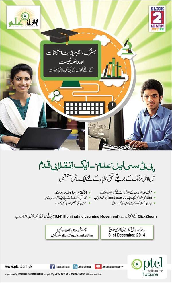 PTCL ILM Matric Inter Admission Test Preparations Online Course Learning Registration