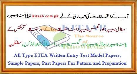 KPK ETEA Medical Entry Test 2021 Model Papers, Sample Papers For Admission