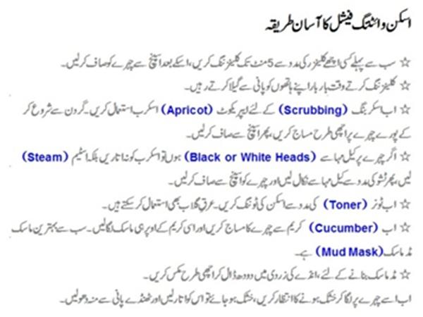 Natural Skin Whitening Facial At Home Simple Steps In Urdu ...