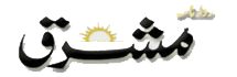 Mashriq Newspaper Online Jobs 01