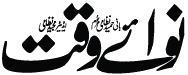 Nawa-i-waqt Newspaper Jobs Logo For Category 01