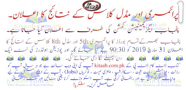 PEC Multan Board 5th 8th Class Result 2021 Punjab Examination Commission