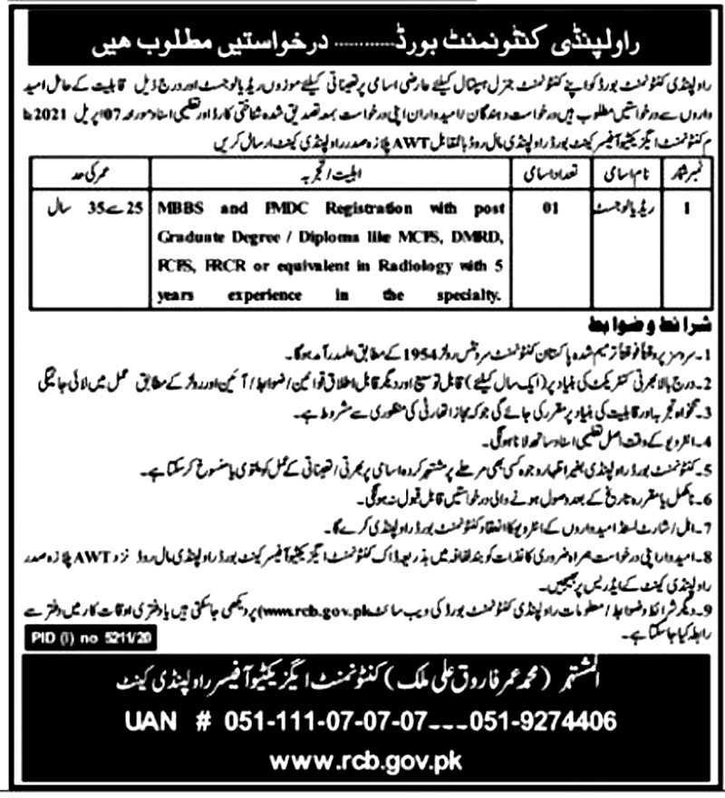 Cantonment General Hospital Rawalpindi Jobs 2021 Application Form Last Date