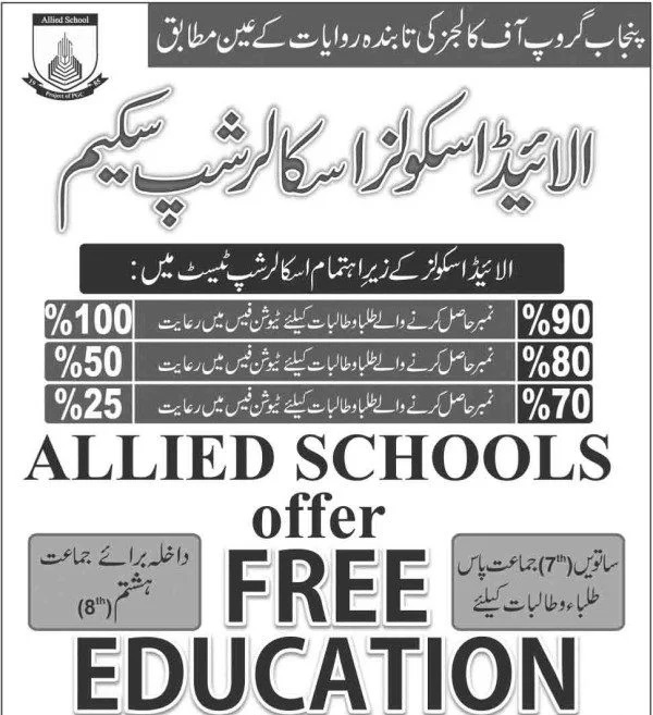 Allied Schools Free Education Scholarship Scheme 2021 Application Form