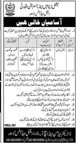 National Database & Registration Authority NADRA Lahore Jobs 2021 Application Form Eligibility Criteria