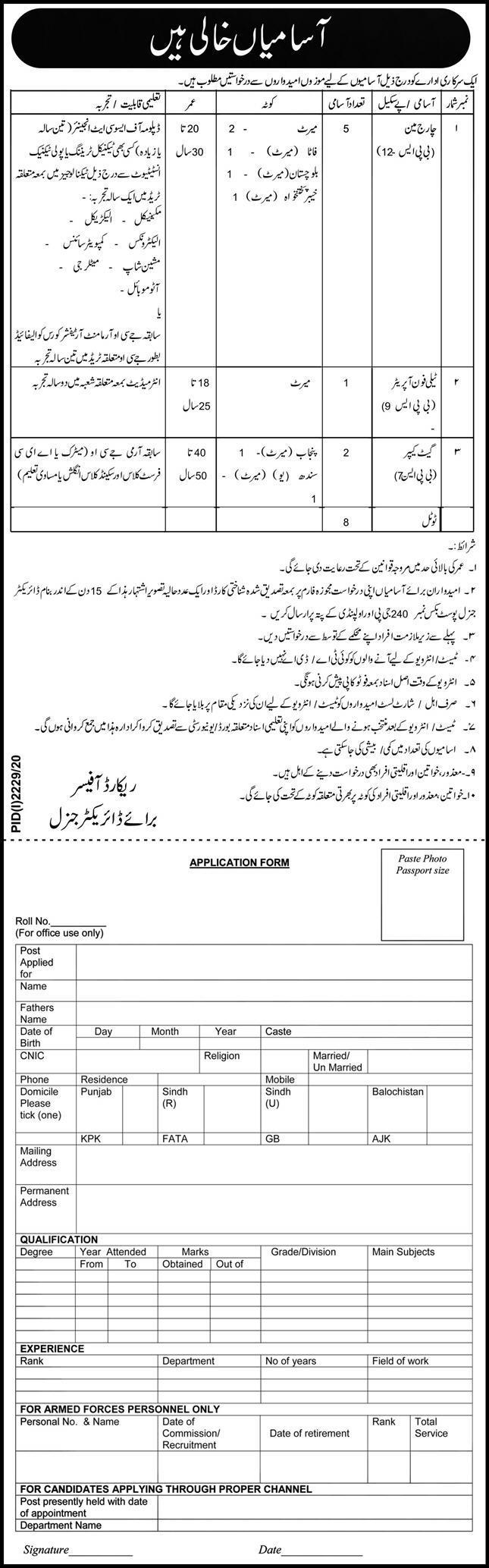 P.O Box No.240 GPO Rawalpindi Jobs 2021 Application Form Eligibility Criteria
