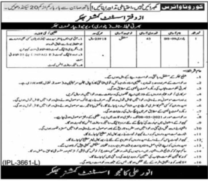 Revenue Department Patwari jobs 2021 Application Form Answer Key And Result